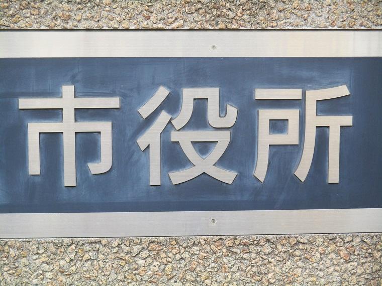 市役所の看板