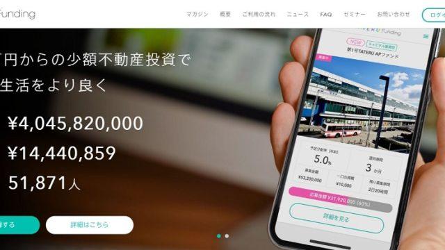 TATERU Fundingトップページ
