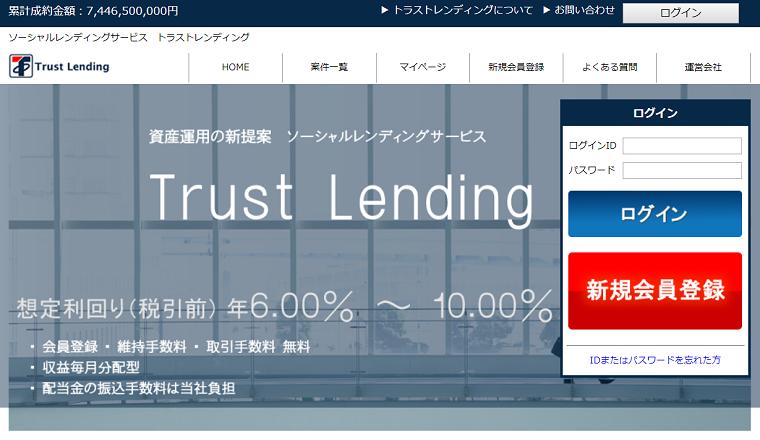Trust Lendingのトップページ